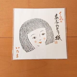 シセイドウ(SHISEIDO (資生堂))の【未使用】B'z 津山 くらやのあぶらとり紙(あぶらとり紙)