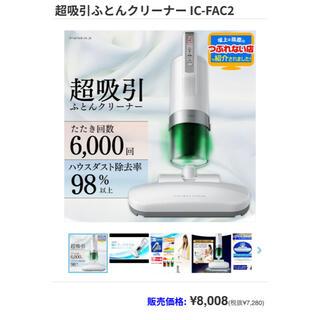 アイリスオーヤマ - IRIS IC-FAC2 布団クリーナー アイリスオーヤマ