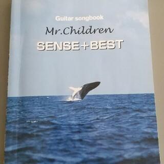 Mr.Children 楽譜 SENSE+BEST(ポピュラー)