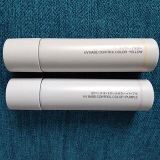ムジルシリョウヒン(MUJI (無印良品))の無印良品 UVベースコントロールカラー2本 イエロー&パープル(コントロールカラー)