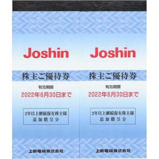 上新電機 株主優待 12000円分(200円券30枚綴×2冊) 22.6.30迄(ショッピング)
