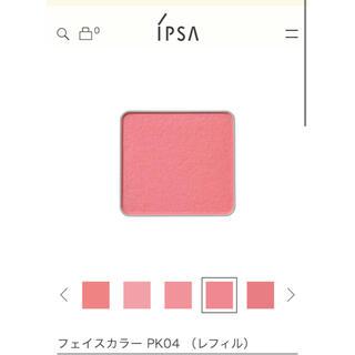 イプサ(IPSA)のイプサ フェイスカラー(フェイスカラー)
