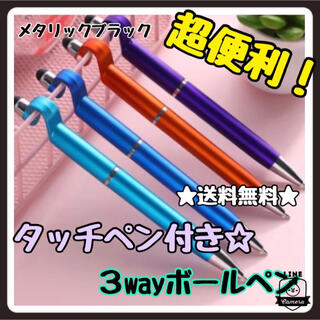 【送料無料】超便利 タッチペン付きスマホスタンド 3wayボールペン ブラック(その他)