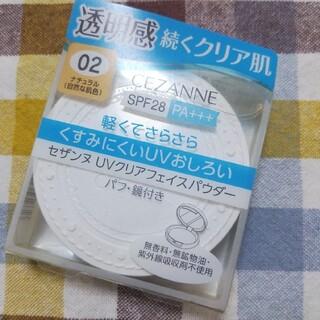CEZANNE(セザンヌ化粧品) - 未開封★セザンヌ UVクリアフェイスパウダー