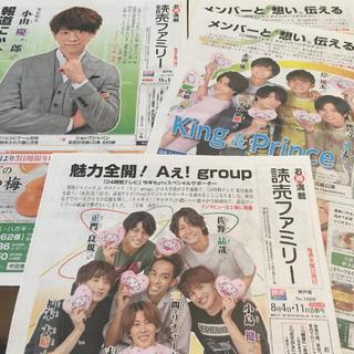読売ファミリー 小山慶一郎 キンプリ Aえ!GROUP  4部 ジャニーズ(アイドルグッズ)