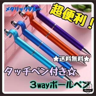 【送料無料】超便利 タッチペン付きスマホスタンド 3wayボールペン ブルー(その他)