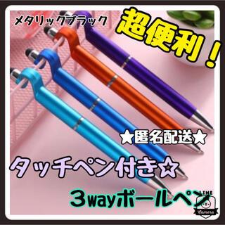 【匿名配送】超便利 タッチペン付きスマホスタンド 3wayボールペン ブラック(その他)