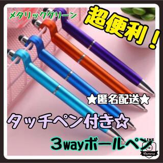 【匿名配送】超便利 タッチペン付きスマホスタンド 3wayボールペン グリーン(その他)
