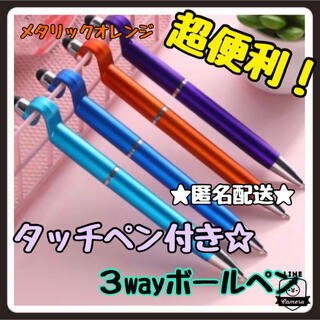 【匿名配送】超便利 タッチペン付きスマホスタンド 3wayボールペン オレンジ(その他)