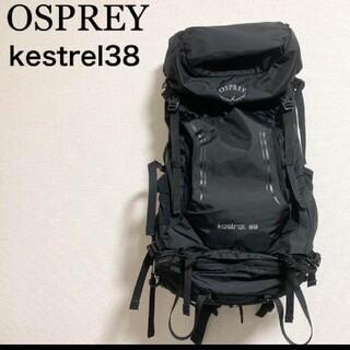 オスプレイ(Osprey)の★美品★OSPREY kestrel38 黒 オスプレイ ケストレル38(登山用品)
