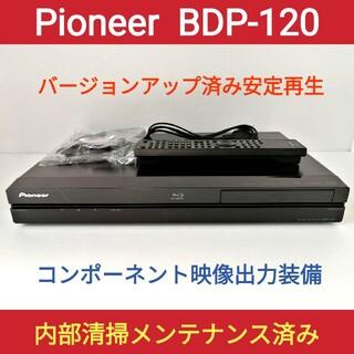 パイオニア(Pioneer)のPioneer ブルーレイプレーヤー【BDP-120】◆バージョンアップ済み(ブルーレイプレイヤー)