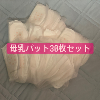 ニシマツヤ(西松屋)の母乳パット 30枚(母乳パッド)