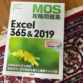 ニッケイビーピー(日経BP)のMOS攻略問題集Excel365&2019(コンピュータ/IT)