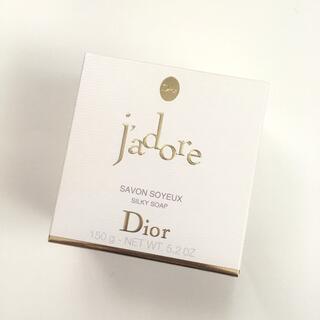 ディオール(Dior)のディオール ジャドール シルキーソープ 石けん 150g(ボディソープ/石鹸)