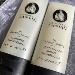 ランバン(LANVIN)の新品LANVIN シャンプーリンスセット(サンプル/トライアルキット)
