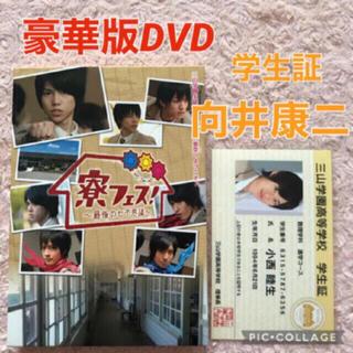 ジャニーズWEST - 学生証向井康二 寮フェス!~最後の七不思議~♡豪華版DVDジャニーズWEST