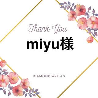 miyu 様 ダイヤモンドアート オーダー(オーダーメイド)