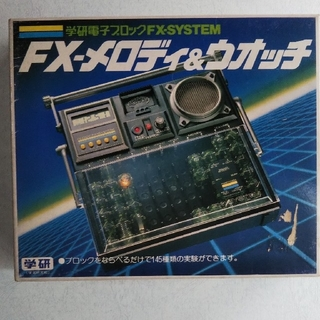 ガッケン(学研)の値下げしました。学研電子ブロック FX-SYSTEM FX-メロディー&ウォッチ(その他)