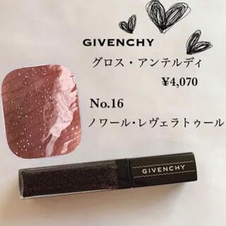 GIVENCHY - 【美品】GIVENCHY  グロス・アンテルディ 16