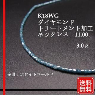 K18WG ダイヤモンドトリートメントネックレス 11.00 3.0g(ネックレス)
