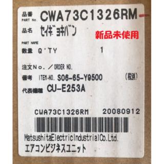 パナソニック(Panasonic)の【新品】エアコン制御基板 CWA73C1326RM(エアコン)