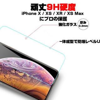 アイフォーン(iPhone)のiPhoneXR iPhone11 iPhone カバー ケース 強化ガラス(保護フィルム)