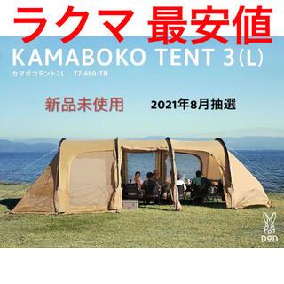 【ラクマ最安値】DOD タン TN カマボコテント3L(テント/タープ)