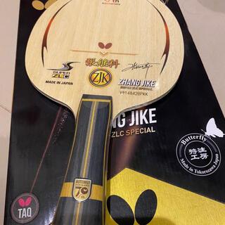 バタフライ(BUTTERFLY)の【しぶ様専用】卓球 バタフライ70周年記念ラケット 張継科(卓球)
