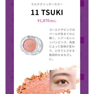 【新品・未使用】ENBAN TOKYO マルチグリッターカラー 11 TSUKI(アイシャドウ)