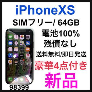 アップル(Apple)の【新品】iPhone Xs Space Gray 64 GB SIMフリー 本体(スマートフォン本体)