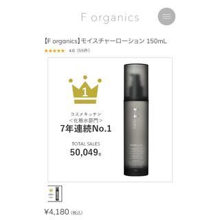 エッフェオーガニック(F organics)のエッフェオーガニック モイスチャーローション モイスチャーミルク(化粧水/ローション)
