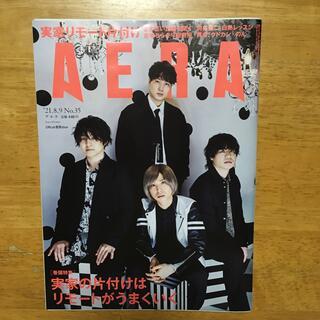 アサヒシンブンシュッパン(朝日新聞出版)のAERA (アエラ) 2021年 8/9号(ビジネス/経済/投資)