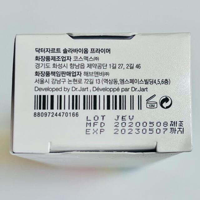 Dr. Jart+(ドクタージャルト)のドクタージャルト ソーラーバイオームプライマー 新品 Dr.Jart+ コスメ/美容のベースメイク/化粧品(化粧下地)の商品写真