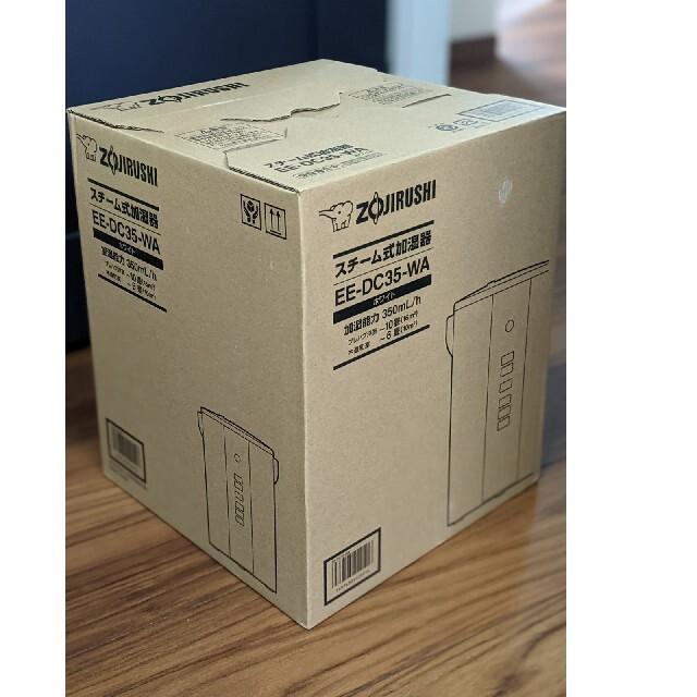 象印(ゾウジルシ)の【新品未開封】象印 スチーム加湿器 EE-DC35-wa  3L ホワイト 白 スマホ/家電/カメラの生活家電(加湿器/除湿機)の商品写真