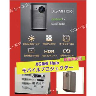 XGIMI Halo 800ANSIルーメン 輝度最強モバイルプロジェクター(プロジェクター)