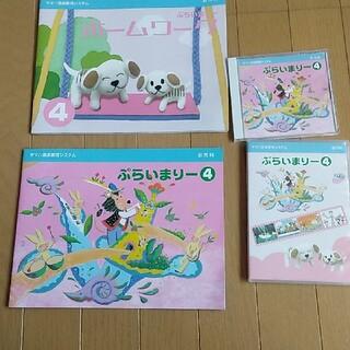 ヤマハ(ヤマハ)のプライマリー4 CD DVD 楽譜 ホームワーク(キッズ/ファミリー)