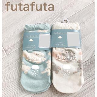 futafuta - 新品タグ付き フタフタ futafuta  完売フタうさ 靴下