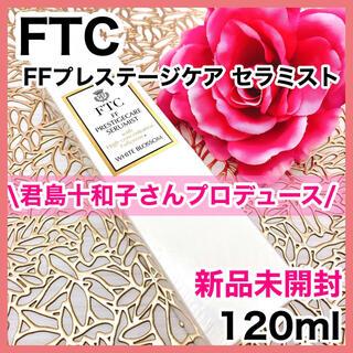 エフティーシー(FTC)の【新品未開封】FTC FFプレステージケア セラミスト 120ml 君島十和子(化粧水/ローション)