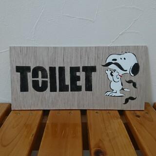 スヌーピー(SNOOPY)のおひげスヌーピー インテリアプレート トイレtoilet(トイレ収納)