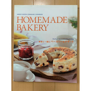 アムウェイ(Amway)のAmway Cook book レシピ 家族と一緒にベーカリー&デザート(料理/グルメ)