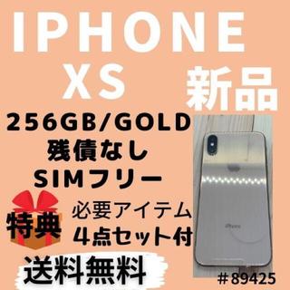 アイフォーン(iPhone)の【新品】iPhone XS 256GB SIMフリー ゴールド 本体(スマートフォン本体)