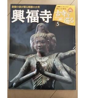 ショウガクカン(小学館)の週刊 古寺を巡る 5 興福寺(アート/エンタメ/ホビー)