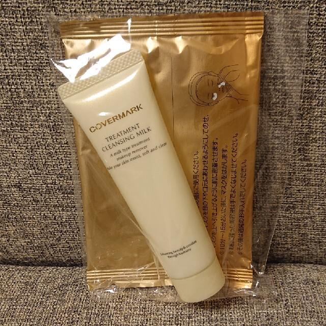 COVERMARK(カバーマーク)のカバーマーク トリートメントクレンジングミルク マスク コスメ/美容のキット/セット(サンプル/トライアルキット)の商品写真