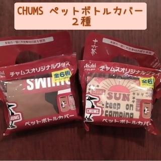 CHUMS - CHUMS ペットボトルカバー