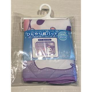 サンリオ(サンリオ)の新品 ひんやり枕パッド クロミちゃん サンリオ 枕カバー(枕)