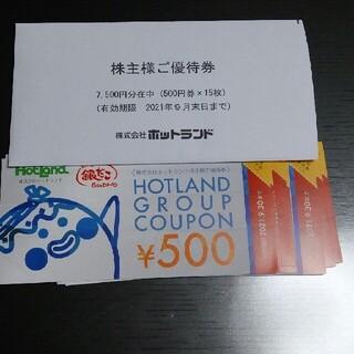 ホットランド☆株主様ご優待券☆7500円分(レストラン/食事券)