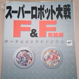 Softbank - スーパーロボット大戦 F & F 完結編