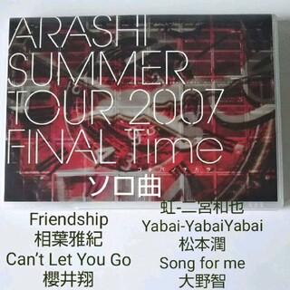 アラシ(嵐)の嵐【SUMMER TOUR 2007 FINAL Time】DVD ソロ曲あり(ミュージック)