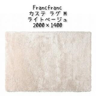 フランフラン(Francfranc)のFrancfranc カステ ラグ M ライトベージュ 2000×1400(ラグ)
