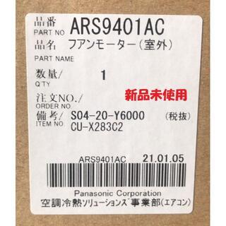 パナソニック(Panasonic)のパナソニック エアコン 室外機ファンモーター ARS9401AC(エアコン)